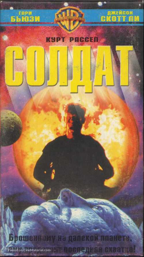 Soldier - Russian VHS movie cover