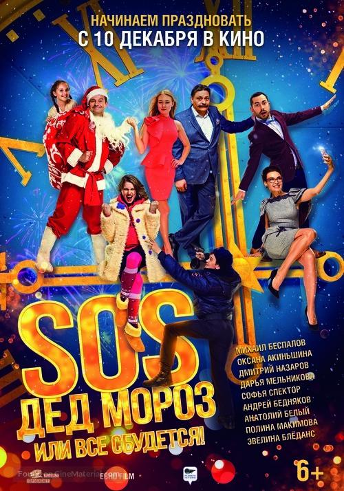 SOS, Ded Moroz ili Vse sbudetsya! - Russian Movie Poster