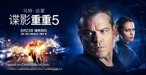 Jason Bourne - Chinese Movie Poster