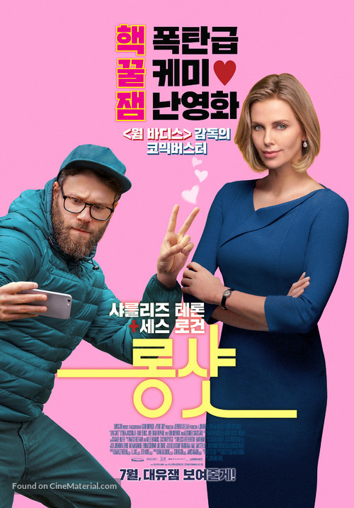 Long Shot - South Korean Movie Poster
