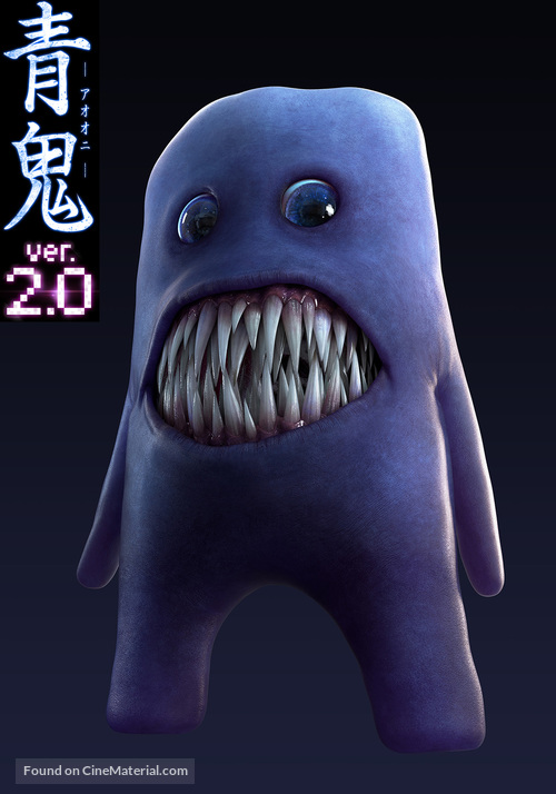 Ao Oni Ver 2 0 2015 Japanese Movie Poster