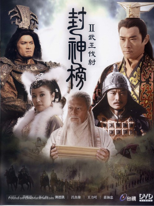 """Feng shen bang 2"" - Chinese Movie Cover"