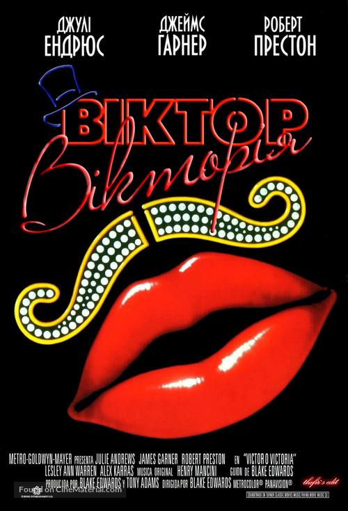 Victor/Victoria - Ukrainian Movie Poster