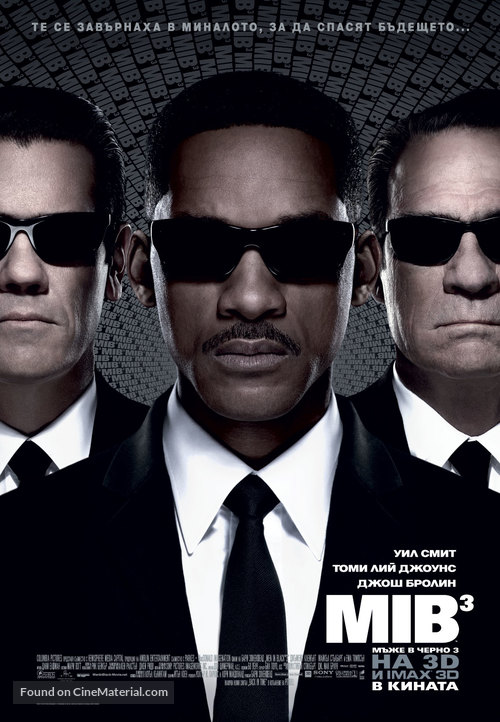 Men in Black 3 - Bulgarian Movie Poster