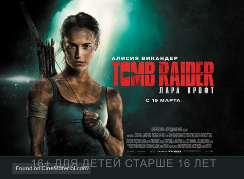 tomb raider russian movie poster