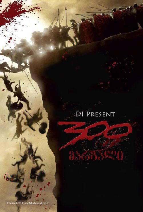 300 - Armenian Movie Poster