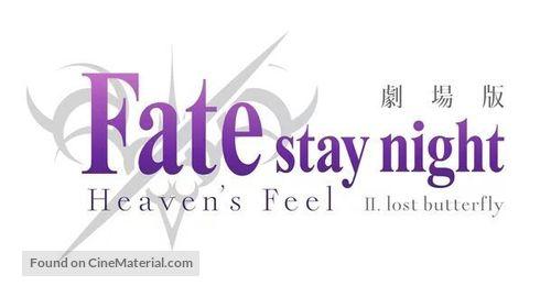 Gekijouban Fate/Stay Night: Heaven's Feel - II. Lost Butterfly - Japanese Movie Poster