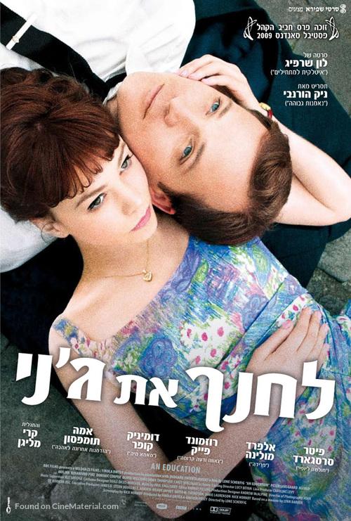 An Education - Israeli Movie Poster