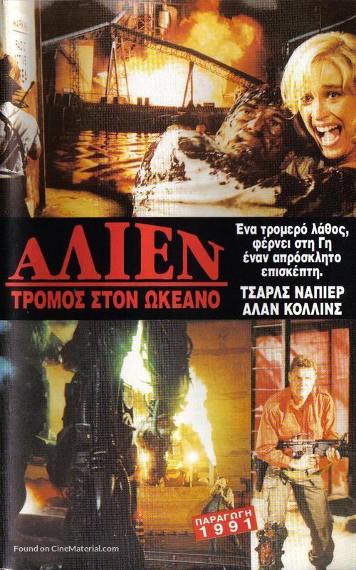 Alien degli abissi - Greek Movie Cover