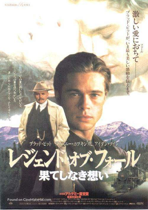 Legends Of The Fall - Japanese Movie Poster