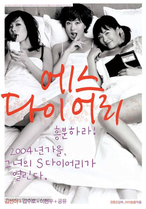 S Diary - South Korean poster