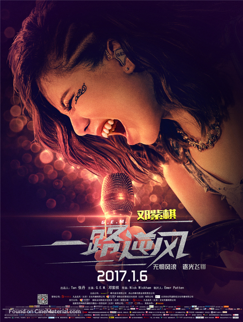 G E M G Force 2017 Chinese Movie Poster
