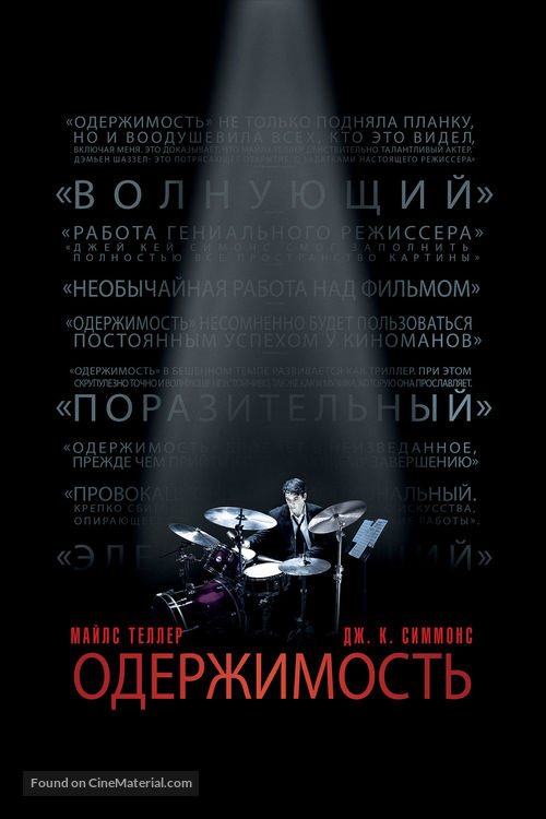 Whiplash - Russian Movie Cover
