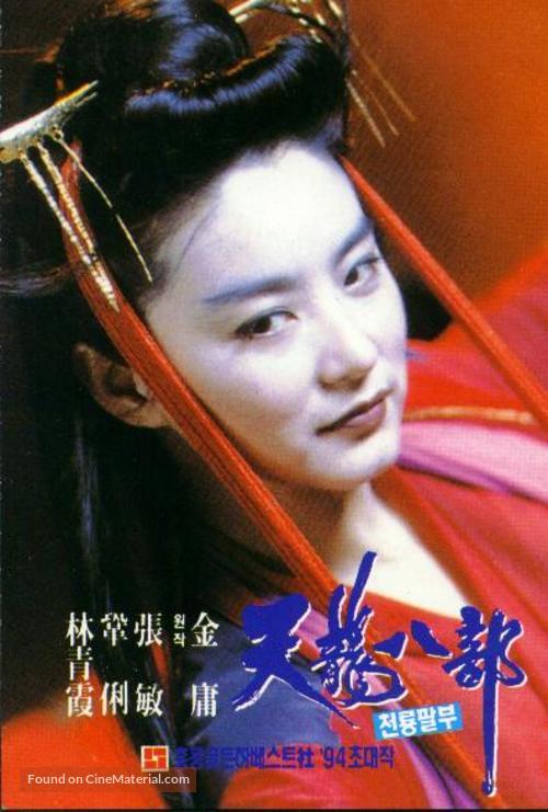 Xin tian long ba bu zhi tian shan tong lao - South Korean Movie Poster