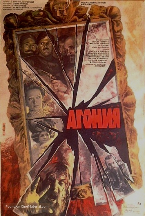 Agoniya - Russian Movie Poster