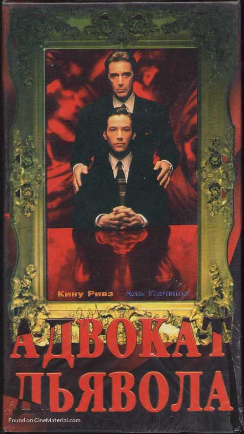 The Devil's Advocate - Russian Movie Cover