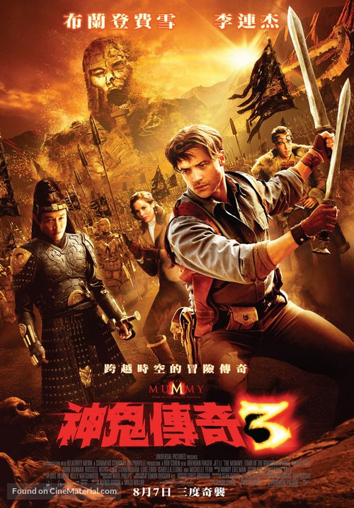 The Mummy: Tomb of the Dragon Emperor - Taiwanese Movie Poster