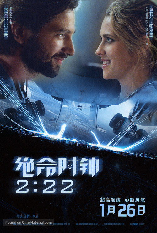 2:22 - Chinese Movie Poster