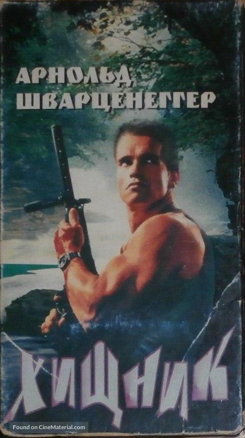 Predator - Russian Movie Cover