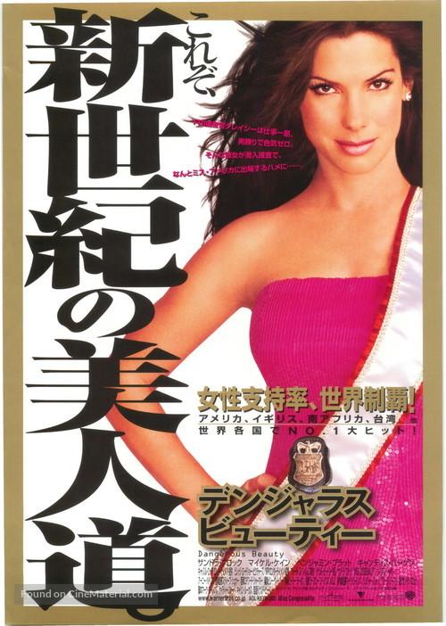 Miss Congeniality 2000 Japanese Movie Poster