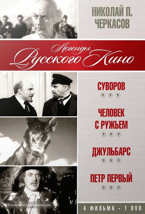 The Man with the Gun - Russian DVD movie cover