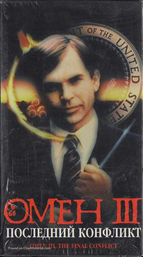 The Final Conflict - Russian Movie Cover