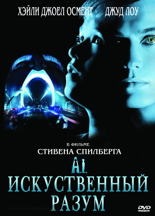 Artificial Intelligence: AI - Russian Movie Cover