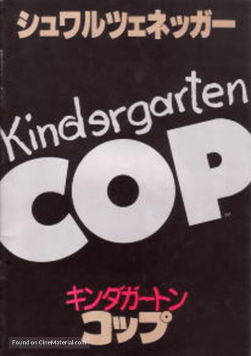 Kindergarten Cop - Japanese DVD movie cover