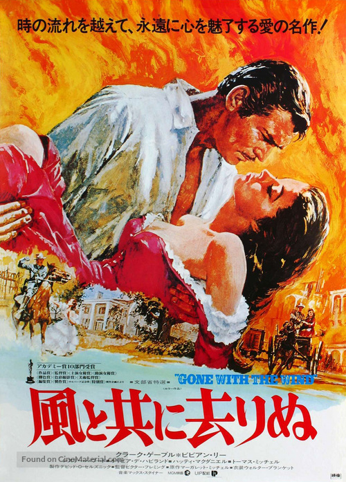 Gone with the Wind - Japanese Movie Poster