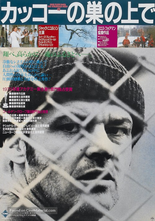 cuckoos nest One flew over the cuckoo's nest part i summary - one flew over the cuckoo's nest by ken kesey part i summary and analysis.