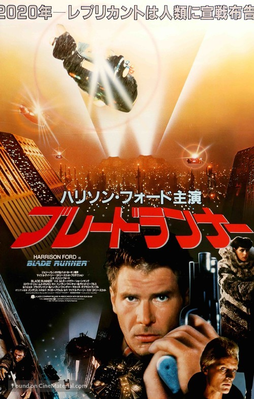 Blade Runner - Japanese Movie Poster
