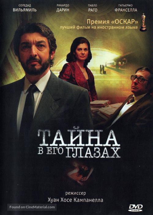 El secreto de sus ojos - Russian Movie Cover