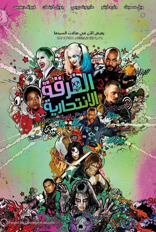 Suicide Squad - Libyan Movie Poster