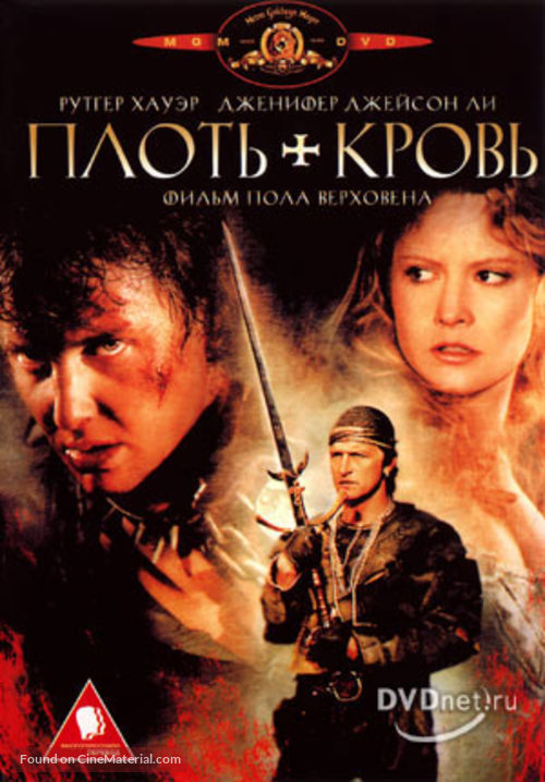 Flesh And Blood - Russian DVD cover