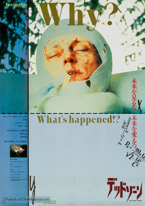 The Dead Zone - Japanese Movie Poster