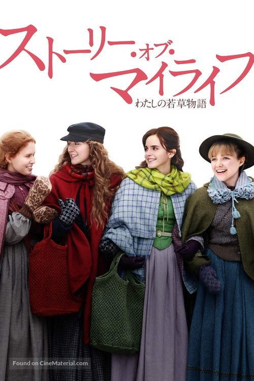 Little Women - Japanese Video on demand movie cover
