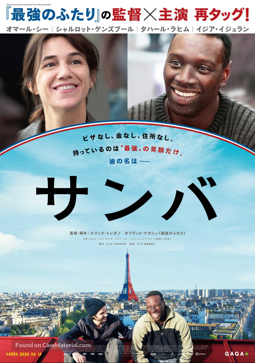 Samba - Japanese Movie Poster