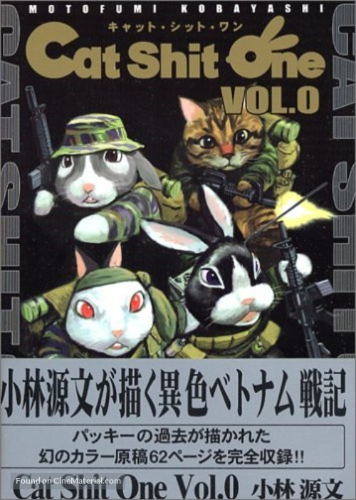 Cat Shit One - Japanese DVD movie cover