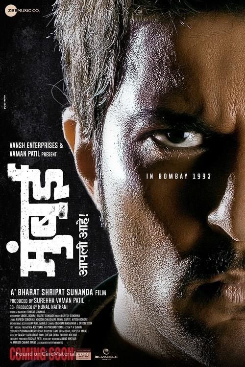 Mumbai Apli Ahe - Indian Movie Poster
