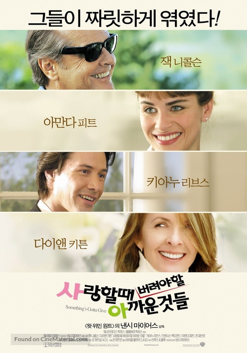Something's Gotta Give - South Korean Movie Poster