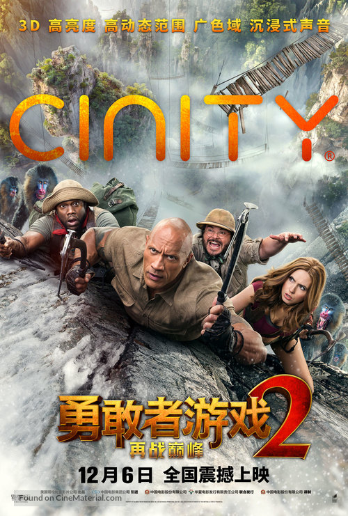 Jumanji: The Next Level - Chinese Movie Poster