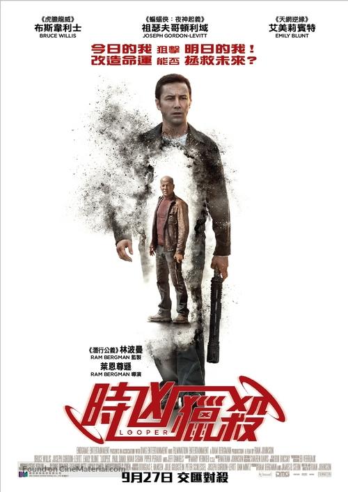 Looper - Hong Kong Movie Poster