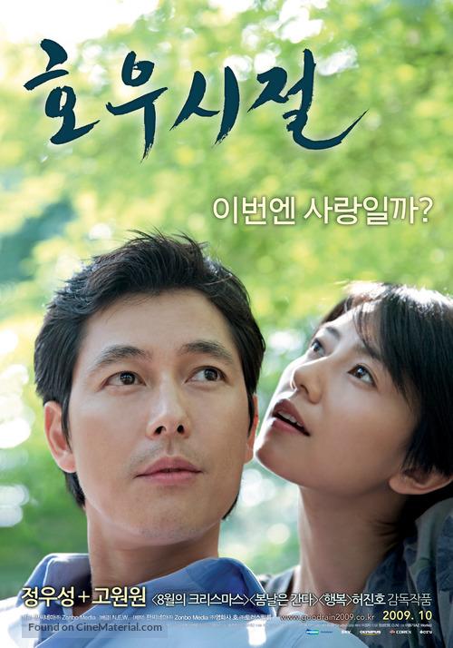 A Good Rain Knows - South Korean Movie Poster