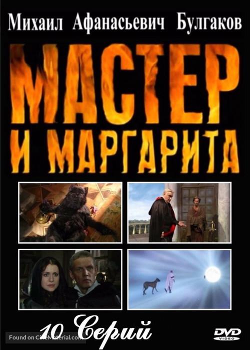 Master And Margarita Movie