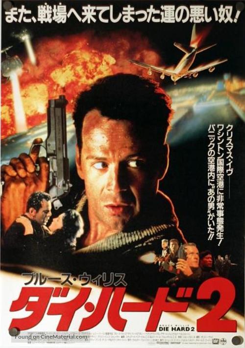 Die Hard 2 1990 Japanese Movie Poster