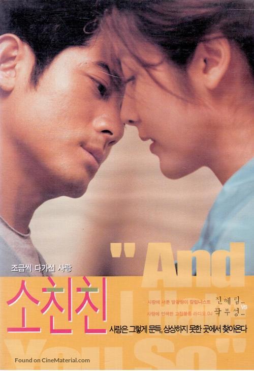Siu chan chan - South Korean VHS movie cover