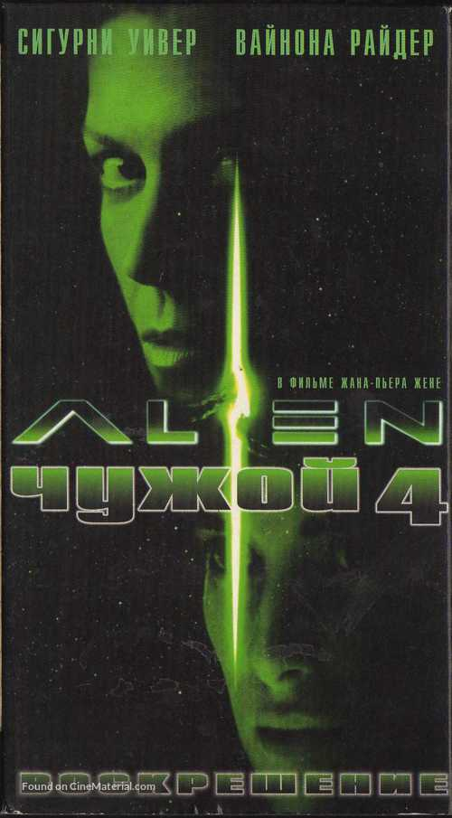 Alien: Resurrection - Russian Movie Cover
