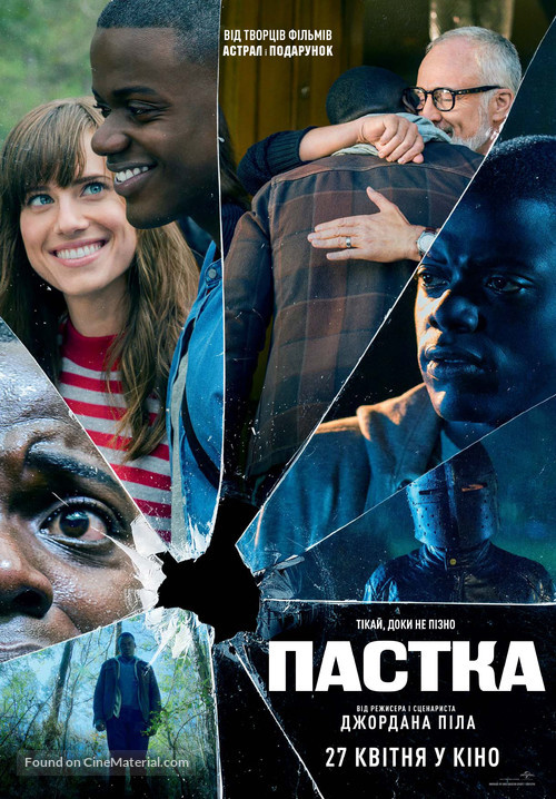 Get Out - Ukrainian Movie Poster
