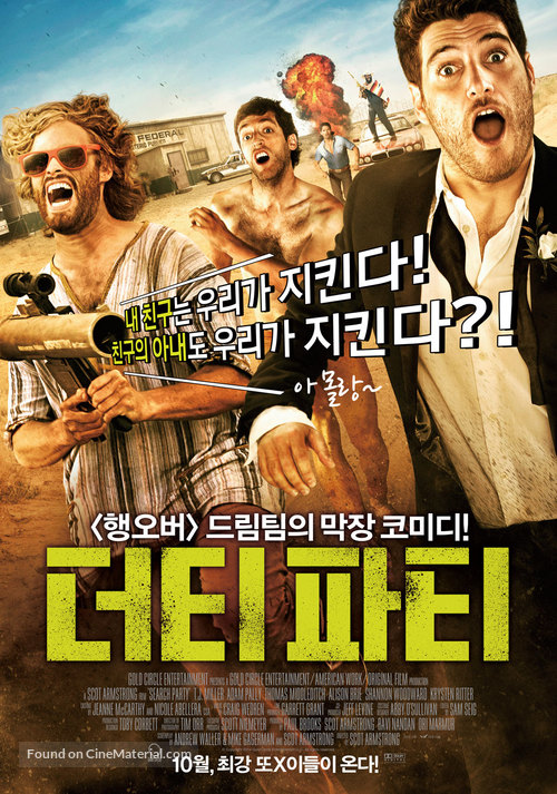 Search Party - South Korean Movie Poster