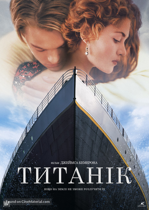 Titanic - Ukrainian Movie Poster
